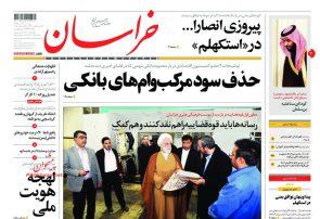 صفحه اول روزنامه ها شنبه ۲۴ آذر