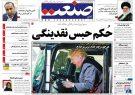 صفحه اول روزنامه ها دوشنبه ۳ دی