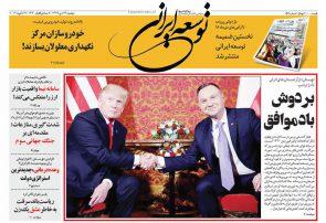 صفحه اول روزنامه ها دوشنبه ۲۴ دی