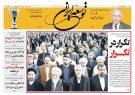 صفحه اول روزنامه ها چهارشنبه ۱۲ دی