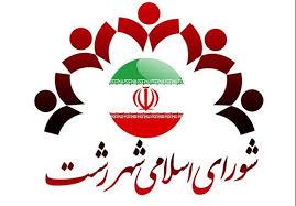 عاقلمنش: طرح «الزام شهرداری رشت به ساماندهی مدیریت مراکز فرهنگی» به صحن شورای شهر میرود