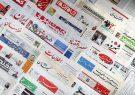 صفحه اول روزنامه ها شنبه ۶ بهمن