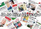 صفحه اول روزنامه ها دوشنبه ۸ بهمن