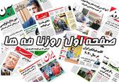 صفحه اول روزنامه ها پنجشنبه ۱۱ بهمن