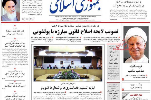 صفحه اول روزنامه ها یکشنبه ۱۶ دی