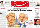 صفحه اول روزنامه ها پنجشنبه ۲۷ دی