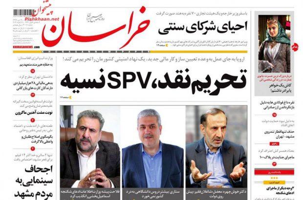 صفحه اول روزنامه ها چهارشنبه ۱۹ دی