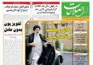 صفحه اول روزنامه ها یکشنبه ۷ بهمن