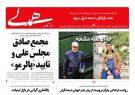 صفحه اول روزنامه ها دوشنبه ۱۷ دی
