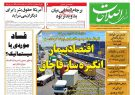 صفحه اول روزنامه ها دوشنبه ۱ بهمن