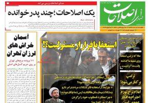 صفحه اول روزنامه ها شنبه ۱۵ دی