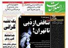 صفحه اول روزنامه ها سهشنبه ۹ بهمن