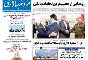 صفحه اول روزنامه ها چهارشنبه ۲۶ دی
