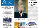 صفحه اول روزنامه ها یکشنبه ۳۰ دی
