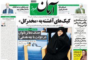 صفحه اول روزنامه ها یکشنبه ۲۳ دی
