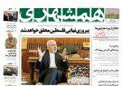 صفحه اول روزنامه ها سهشنبه ۱۱ دی