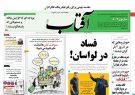 صفحه اول روزنامه ها شنبه ۲۹ دی