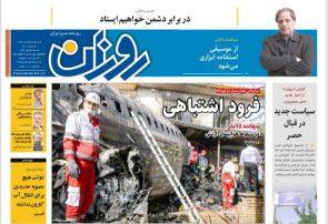 صفحه اول روزنامه ها سهشنبه ۲۵ دی