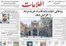 صفحه اول روزنامه ها سهشنبه ۱۸ دی