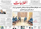 صفحه اول روزنامه ها چهارشنبه ۱۰ بهمن