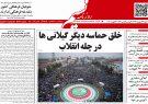 صفحه اول روزنامه های گیلان 23 بهمن