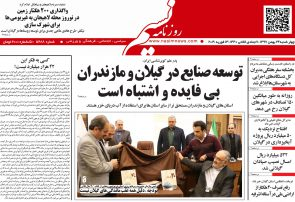 صفحه اول روزنامه های گیلان 24 بهمن