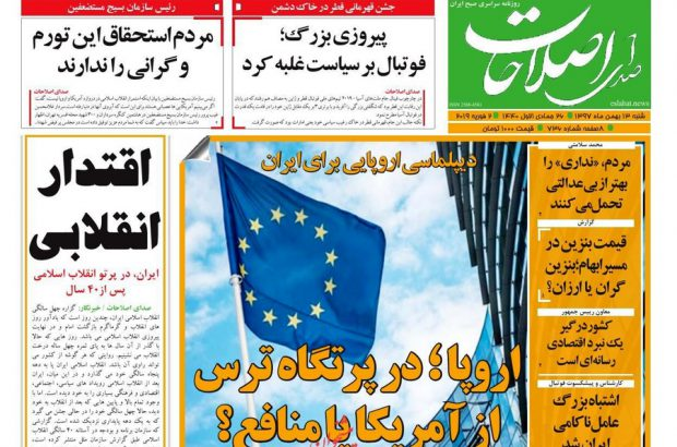 صفحه اول روزنامه ها شنبه ۱۳ بهمن