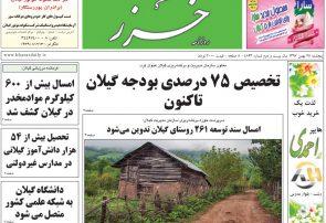 صفحه اول روزنامه های گیلان 25 بهمن