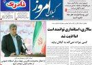 از اذیت شدن سالاری در استان گیلان تا اجرای طرح شهر شب در استان