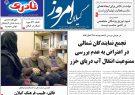 صفحه اول روزنامه های گیلان 9 اسفند 97