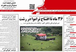 صفحه اول روزنامه های گیلان 30 بهمن