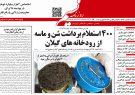 صفحه اول روزنامه های گیلان 8 اسفند 97