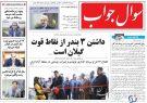 صفحه اول روزنامه های گیلان 17 بهمن