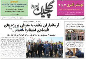 صفحه اول روزنامه های گیلان 18 بهمن