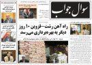 صفحه اول روزنامه های گیلان 1 اسفند 97