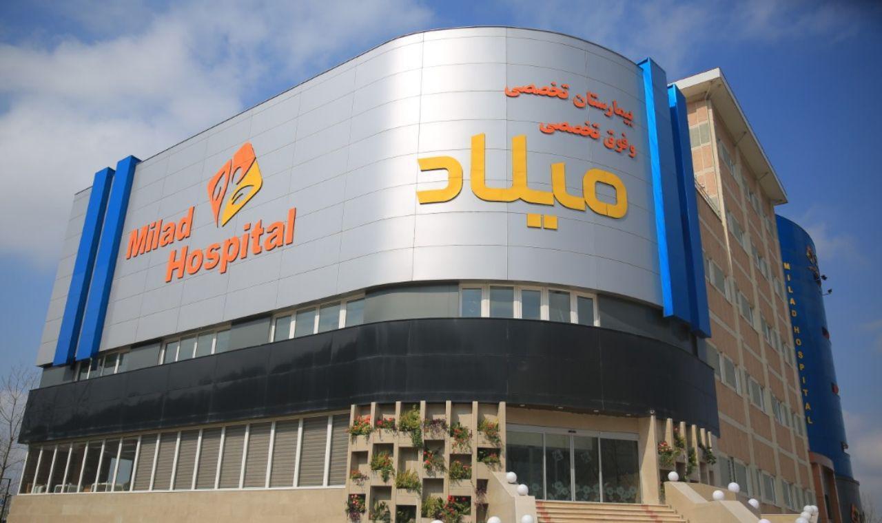 بیمارستان فوق تخصصی میلاد لاهیجان افتتاح شد
