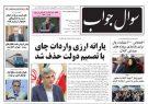 صفحه اول روزنامه های گیلان 20 اسفند 98