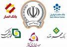 ادغام بانک های انصار، قوامین و مهر اقتصاد در بانک سپه|تکلیف مشتریان بانک ها چیست؟