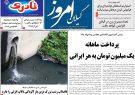 صفحه اول روزنامه های گیلان 11 اسفند 97