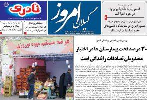 صفحه اول روزنامه های گیلان 25 اسفند 97