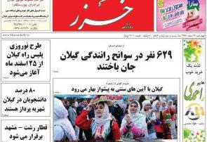 صفحه اول روزنامه های گیلان 22 اسفند 97