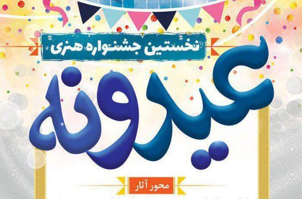 نخستین جشنواره هنری « عیدونه » برگزار می شود