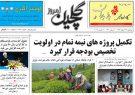 صفحه اول روزنامه های گیلان 27 اسفند 97