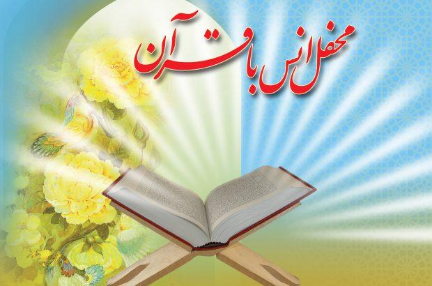 برگزاری ۱۲ محفل انس با قرآن به مناسبت ماه مبارک رمضان
