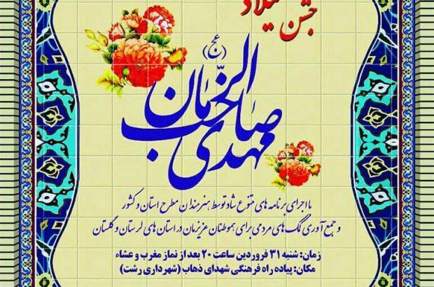 جشن میلاد به مناسبت نیمه شعبان برگزار می شود