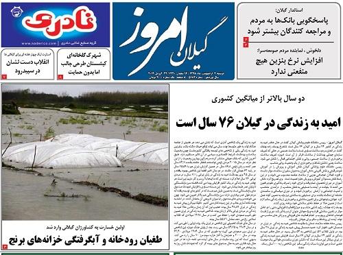 صفحه اول روزنامه های گیلان 2 اردیبهشت 98