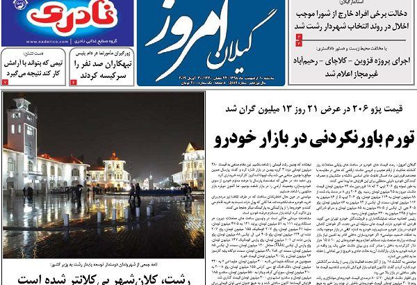 صفحه اول روزنامه های گیلان 10 اردیبهشت 98