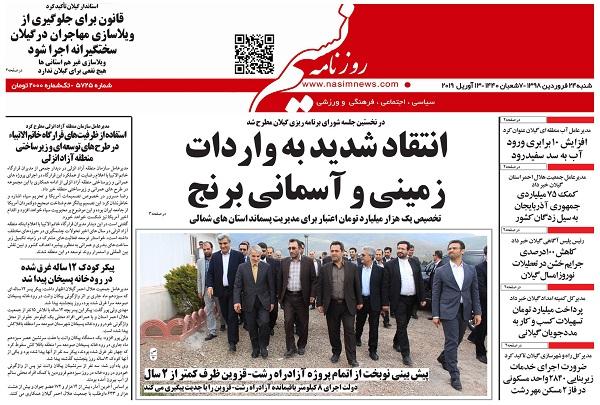 صفحه اول روزنامه های گیلان ۲۴ فروردین ۹۸