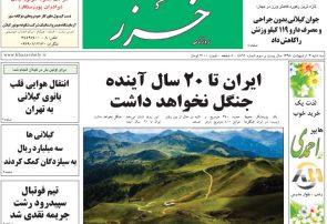 صفحه اول روزنامه های گیلان 3 اردیبهشت 98