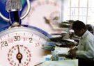 احتمال تغییر ساعت کار ادارات گیلان در فصل گرما/در صورت نیاز به قطع برق از قبل اطلاع رسانی شود